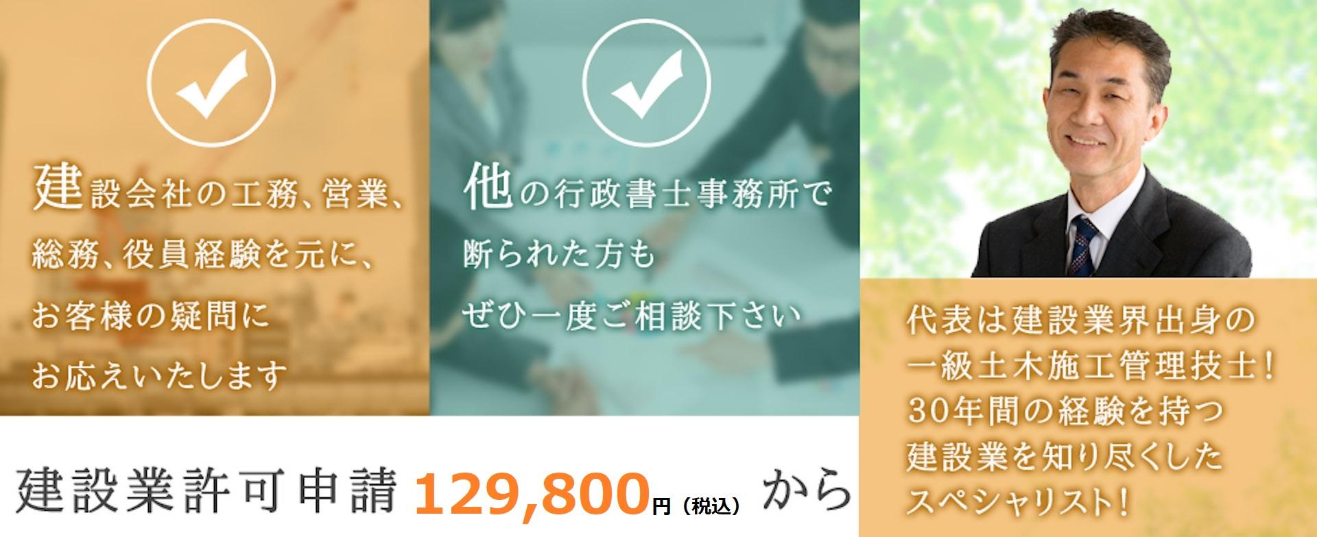 茨城の建設業許可申請は信頼と実績のアイエージェント行政書士事務所へ
