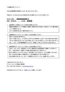 茨城県水戸市での建設橋許可取得のお客様