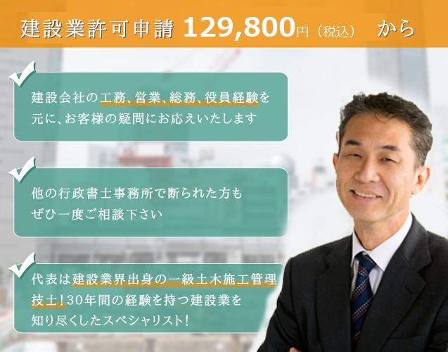 茨城県での建設業許可取得を完全サポート!