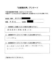 茨城県南地区での建設業許可申請実績