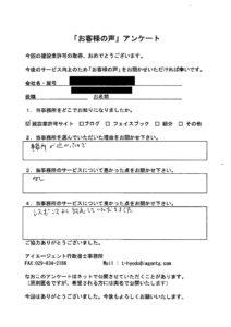 茨城県南地区で建設業許可を取得されたお客様