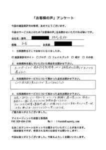 茨城県鹿行地区での建設業許可取得のお客様