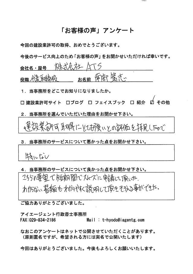 茨城県水戸市 株式会社ATS様
