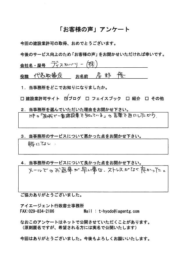 茨城県鉾田市 ディスカバリー株式会社様