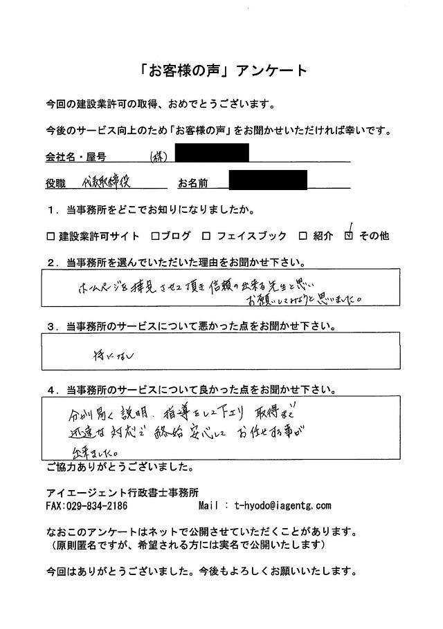 茨城県県南地区での建設業許可取得お客様の声