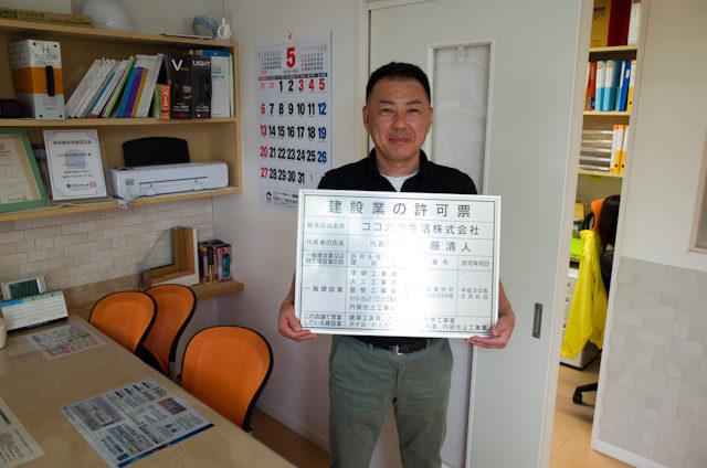 ココカラ生活株式会社 社長 遠藤清人様
