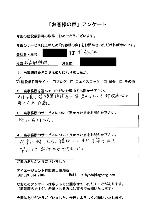 茨城県南地区での建設業許可取得お客様の声
