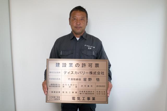 ディスカバリー株式会社 社長 星野 悟様