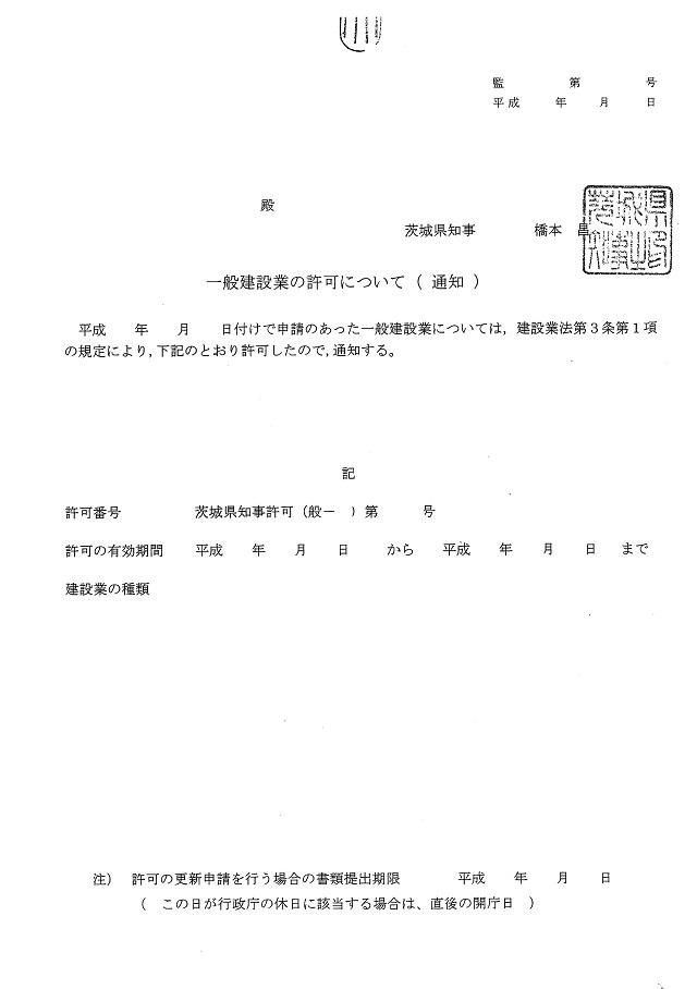 茨城県建設業許可通知書