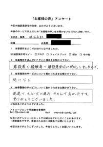 茨城県北地区で建設業許可を取得されたお客様