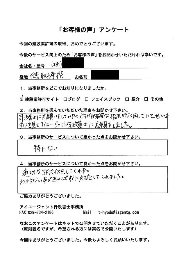 茨城県鹿行地区での建設業許可取得お客様の声