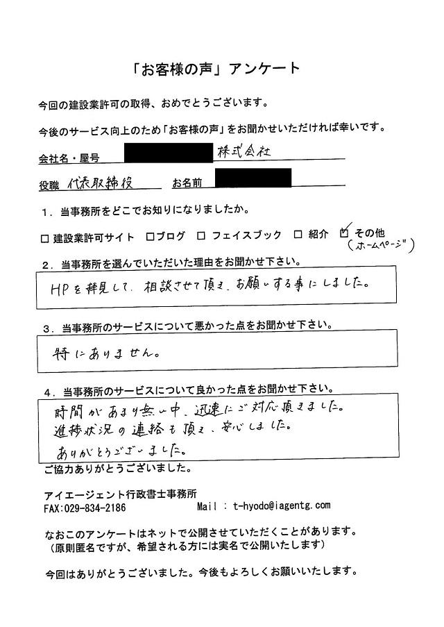 茨城県南地区での建設業許可お客様の声