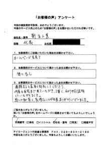 茨城県土浦市での建設業許可申請実績