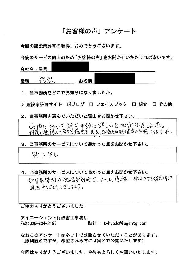 茨城県南地区での建設業許可取得したお客様の声
