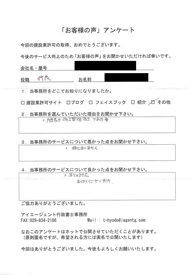 茨城県北地区での建設業許可取得したお客様の声