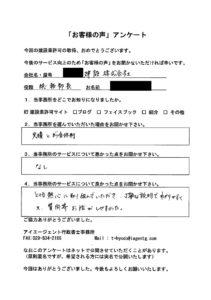 茨城県央地区で建設業許可を取得されたお客様