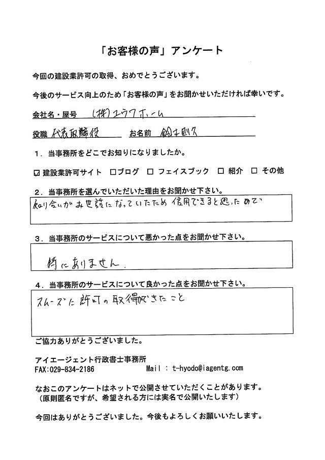茨城県守谷市 株式会社ユウワホーム様
